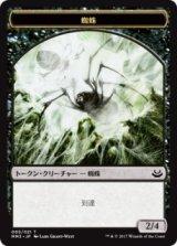 蜘蛛/SPIDER 【日本語版】 [MM3-トークン]