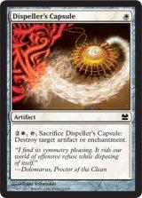 祓い士の薬包/Dispeller's Capsule 【英語版】 [MMA-白C]