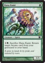 花の神/Hana Kami 【英語版】 [MMA-緑C]