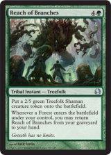 枝の手の内/Reach of Branches 【英語版】 [MMA-緑U]