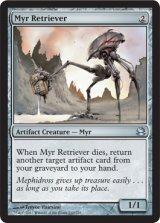 マイアの回収者/Myr Retriever 【英語版】 [MMA-灰U]《状態:NM》