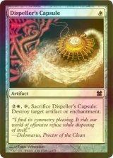 [FOIL] 祓い士の薬包/Dispeller's Capsule 【英語版】 [MM-白C]