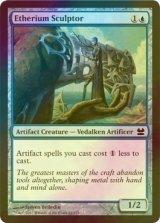 [FOIL] エーテリウムの彫刻家/Etherium Sculptor 【英語版】 [MM-青C]《状態:NM》