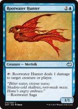 ルートウォーターのハンター/Rootwater Hunter 【英語版】 [MVG-青U]
