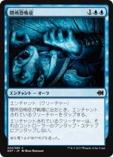 閉所恐怖症/Claustrophobia 【日本語版】 [MVG-青C]