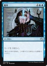 集中/Concentrate 【日本語版】 [MVG-青U]