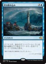 岸の飲み込み/Engulf the Shore 【日本語版】 [MVG-青R]