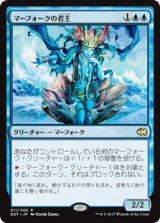 マーフォークの君主/Merfolk Sovereign 【日本語版】 [MVG-青R]《状態:NM》