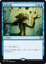 思考の泉/Mind Spring 【日本語版】 [MVG-青R]