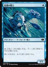 高潮の戦士/Tidal Warrior 【日本語版】 [MVG-青C]