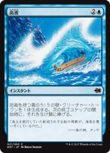 高波/Tidal Wave 【日本語版】 [MVG-青C]