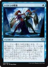 トリトンの戦術/Triton Tactics 【日本語版】 [MVG-青U]