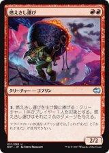 燃えさし運び/Ember Hauler 【日本語版】 [MVG-赤U]