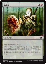 幽霊火/Ghostfire 【日本語版】 [MVG-赤C]《状態:NM》