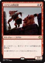 ゴブリンの外交官/Goblin Diplomats 【日本語版】 [MVG-赤R]