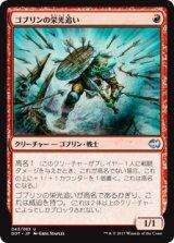ゴブリンの栄光追い/Goblin Glory Chaser 【日本語版】 [MVG-赤U]