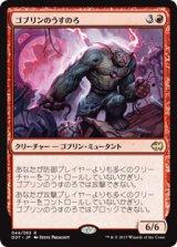 ゴブリンのうすのろ/Goblin Goon 【日本語版】 [MVG-赤R]