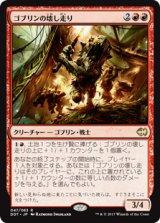 ゴブリンの壊し走り/Goblin Razerunners 【日本語版】 [MVG-赤R]