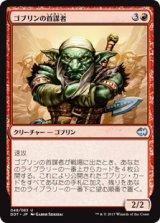ゴブリンの首謀者/Goblin Ringleader 【日本語版】 [MVG-赤U]《状態:NM》