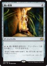 脆い彫像/Brittle Effigy 【日本語版】 [MVG-灰R]《状態:NM》