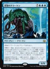 深海のクラーケン/Deep-Sea Kraken 【日本語版】 [MVM-青R]