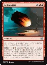 シヴ山の隕石/Shivan Meteor 【日本語版】 [MVM-赤U]
