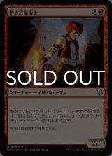 若き紅蓮術士/Young Pyromancer 【日本語版】 [MVM-赤U]