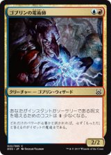 ゴブリンの電術師/Goblin Electromancer 【日本語版】 [MVM-金C]