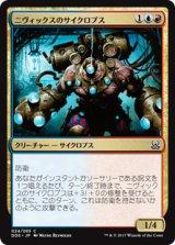 ニヴィックスのサイクロプス/Nivix Cyclops 【日本語版】 [MVM-金C]