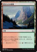 岩だらけの高地/Rugged Highlands 【日本語版】 [MVM-土地C]