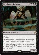 黒死病の悪魔/Pestilence Demon 【英語版】 [NVO-黒R]