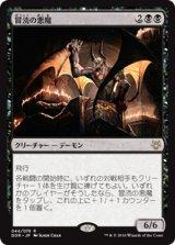 冒涜の悪魔/Desecration Demon 【日本語版】 [NVO-黒R]《状態:NM》