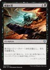 破滅の刃/Doom Blade 【日本語版】 [NVO-黒U]