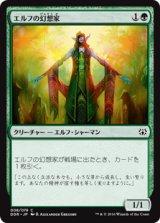 エルフの幻想家/Elvish Visionary 【日本語版】 [NVO-緑C]