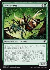ファーティリド/Fertilid 【日本語版】 [NVO-緑C]