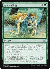 ガイアの祝福/Gaea's Blessing 【日本語版】 [NVO-緑U]