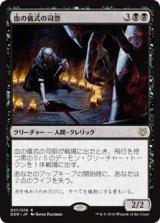 血の儀式の司祭/Priest of the Blood Rite 【日本語版】 [NVO-黒R]