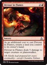 食い荒らす炎/Devour in Flames 【英語版】 [OGW-赤U]《状態:NM》