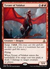 ヴァラクートの暴君/Tyrant of Valakut 【英語版】 [OGW-赤R]《状態:NM》