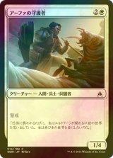 [FOIL] アーファの守護者/Affa Protector 【日本語版】 [OGW-白C]《状態:NM》