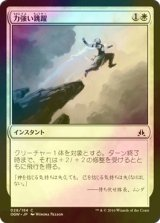 [FOIL] 力強い跳躍/Mighty Leap 【日本語版】 [OGW-白C]