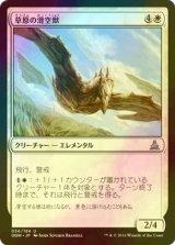 [FOIL] 草原の滑空獣/Steppe Glider 【日本語版】 [OGW-白U]