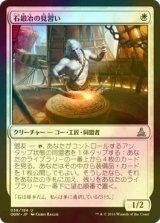 [FOIL] 石鍛冶の見習い/Stoneforge Acolyte 【日本語版】 [OGW-白U]