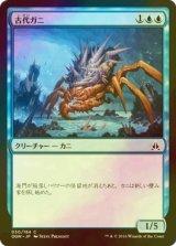 [FOIL] 古代ガニ/Ancient Crab 【日本語版】 [OGW-青C]