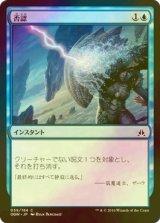 [FOIL] 否認/Negate 【日本語版】 [OGW-青C]