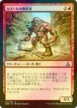 [FOIL] カズールの徴収者/Kazuul's Toll Collector 【日本語版】 [OGW-赤U]《状態:NM》