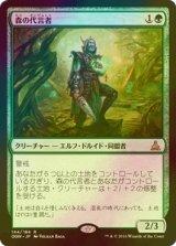 [FOIL] 森の代言者/Sylvan Advocate 【日本語版】 [OGW-緑R]
