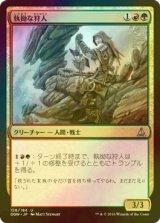 [FOIL] 執拗な狩人/Relentless Hunter 【日本語版】 [OGW-金U]