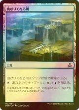 [FOIL] 曲がりくねる川/Meandering River 【日本語版】 [OGW-茶U]