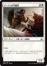アーファの守護者/Affa Protector 【日本語版】 [OGW-白C]